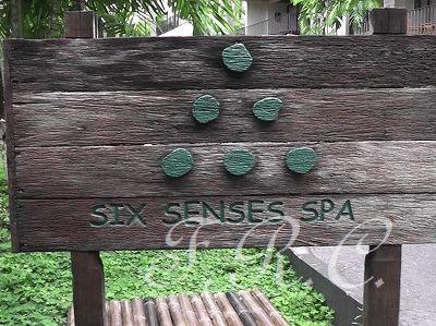 シックスセンシズスパ エヴァソンプーケット