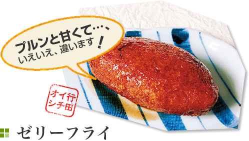 furai_zeri.jpg