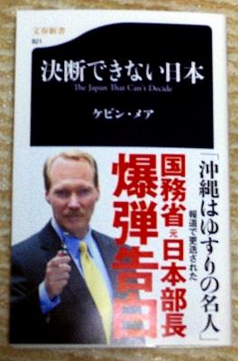 決断できない日本