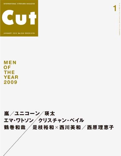Cut(カット) 2010年 01月号 [雑誌]