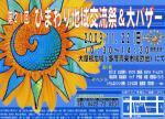 第21回 ひまわり地域交流祭&大バザー