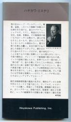 怪盗ニック登場 エドワード・D・ホック ハヤカワ・ポケット・ミステリ・ブック