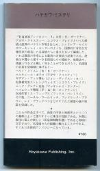 EQMMアンソロジーⅠ エラリイ・クイーン編 ハヤカワ・ポケット・ミステリ・ブック
