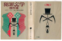 犯罪文学傑作選 エラリー・クイーン編 創元推理文庫