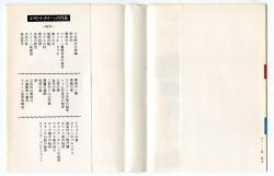 クイーンズ・コレクション 1 エラリイ・クイーン編 ハヤカワ・ミステリ文庫