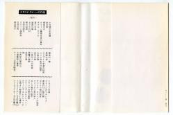 シャーロック・ホームズの災難 〔上〕 エラリイ・クイーン編 ハヤカワ・ミステリ文庫