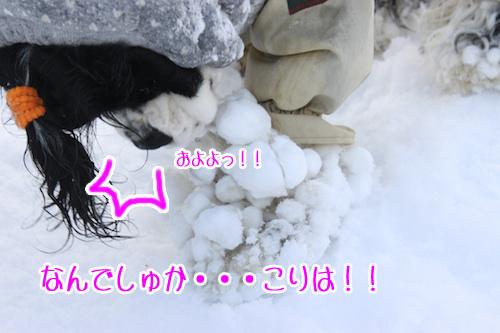 雪玉1の2