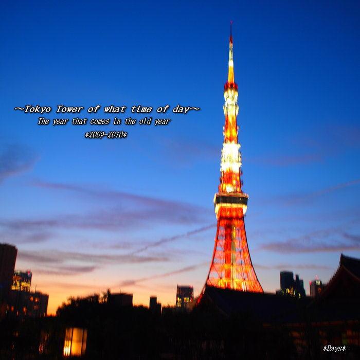 いつかの東京タワー[1]