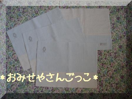 ランチョンマット014