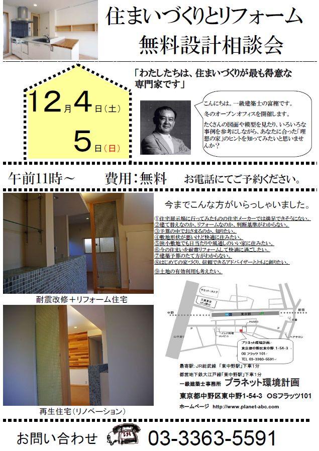 相談会201012