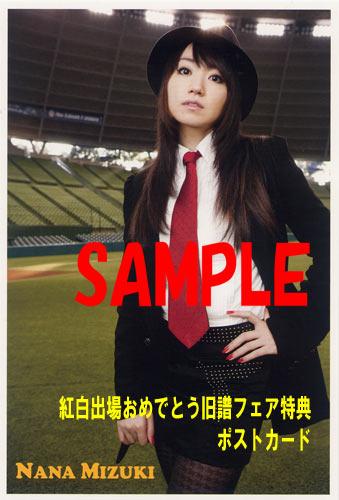 mizuki-postcard.jpg