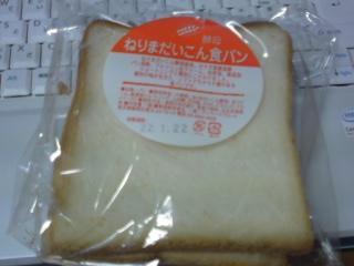 練馬だいこん食パン