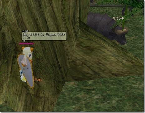 ワタシは木…