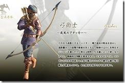 ffXIV-archer