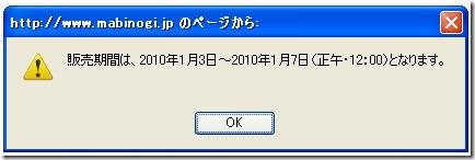fukubukuro2010-2