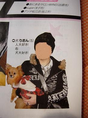 雑誌に載った写真