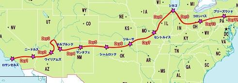 ルート66 横断地図