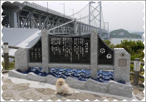 大鳴門橋③