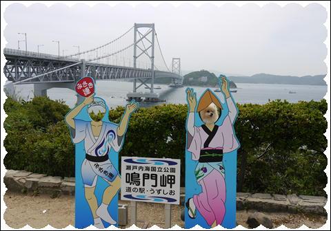 鳴門大橋④