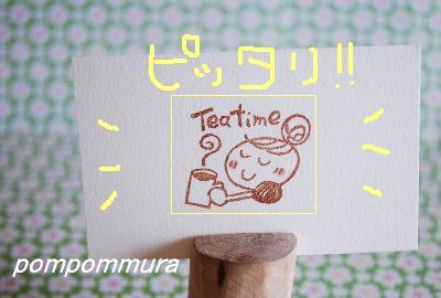 teatimeその1