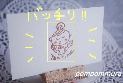 teatimeその5