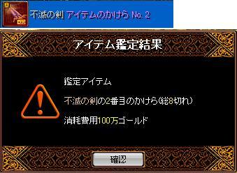 0205_不滅の剣No.2