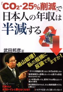 CO2 25削減で日本人の年収は半減する