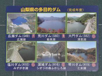 山梨県総合ダムカード