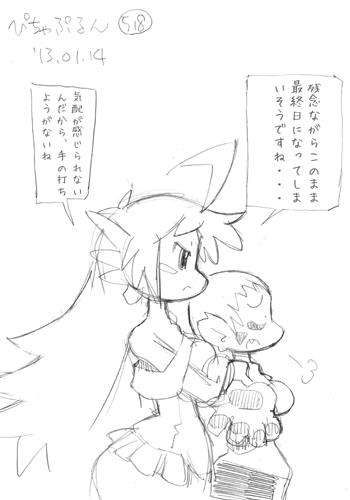 「ぴちゃぷるん~ガーディアンズ」518コマ目