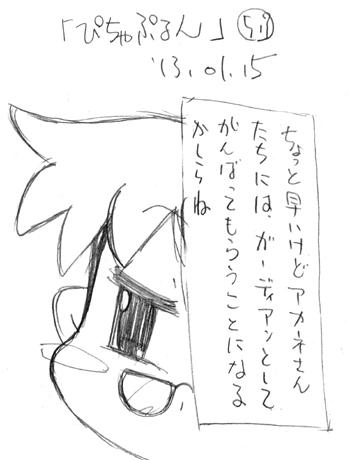 「ぴちゃぷるん~ガーディアンズ」519コマ目