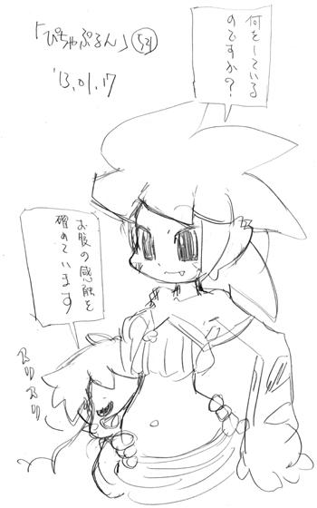 「ぴちゃぷるん~ガーディアンズ」521コマ目