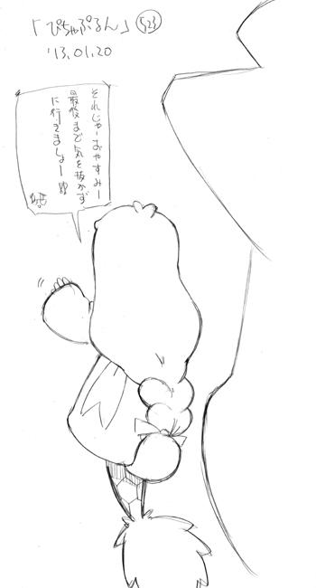 「ぴちゃぷるん~ガーディアンズ」523コマ目