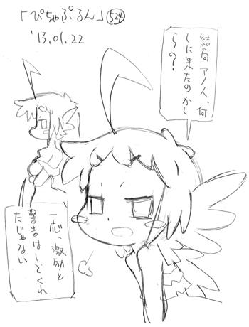 「ぴちゃぷるん~ガーディアンズ」524コマ目