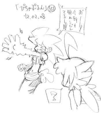 「ぴちゃぷるん~ガーディアンズ」533コマ目