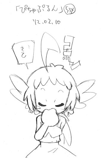 「ぴちゃぷるん~ガーディアンズ」534コマ目