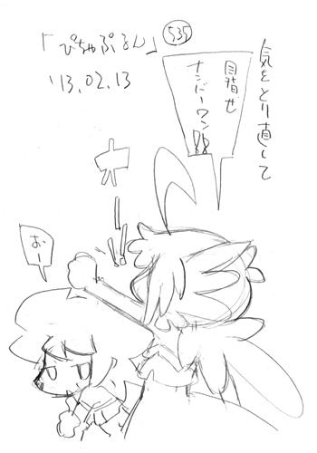 「ぴちゃぷるん~ガーディアンズ」535コマ目