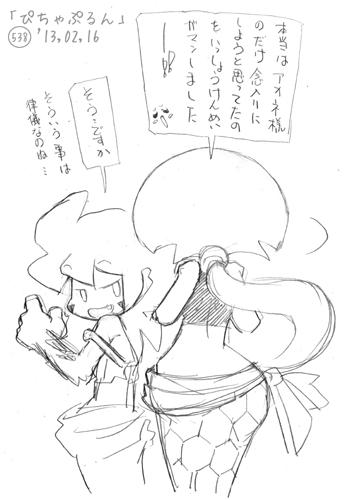 「ぴちゃぷるん~ガーディアンズ」538コマ目