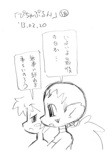 「ぴちゃぷるん~ガーディアンズ」540コマ目