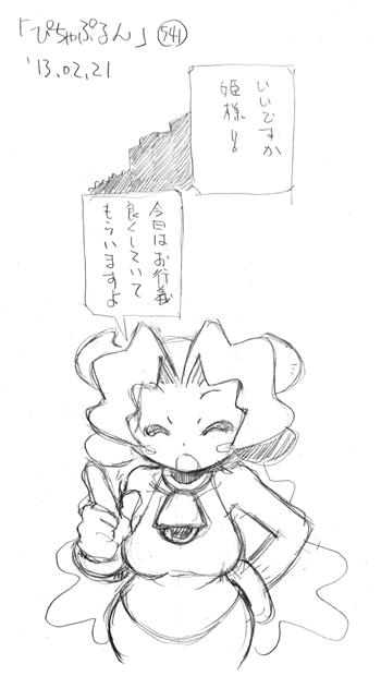 「ぴちゃぷるん~ガーディアンズ」541コマ目