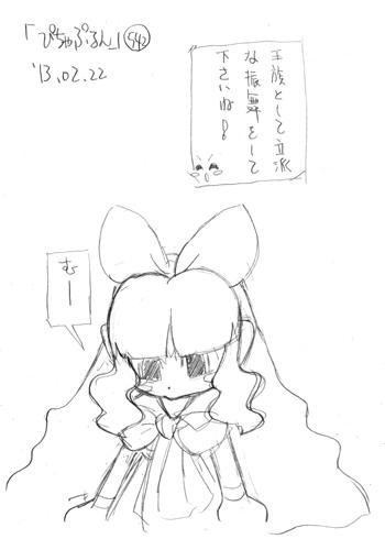 「ぴちゃぷるん~ガーディアンズ」542コマ目
