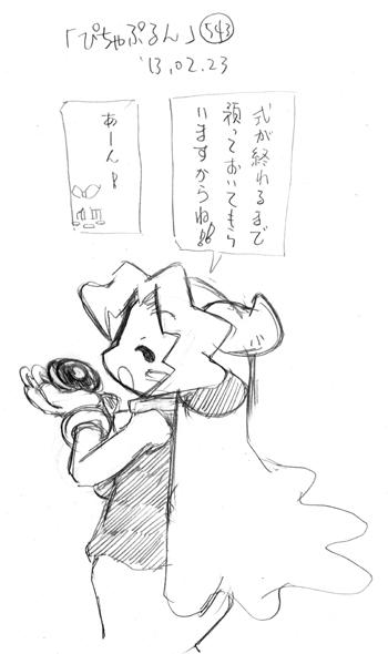 「ぴちゃぷるん~ガーディアンズ」543コマ目