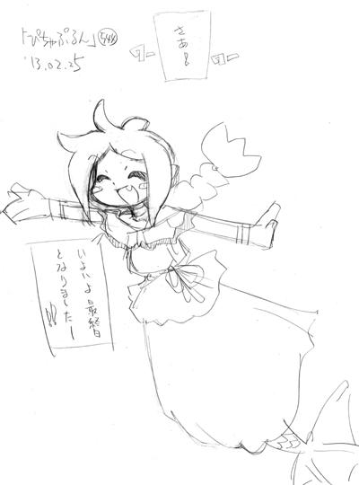 「ぴちゃぷるん~ガーディアンズ」544コマ目