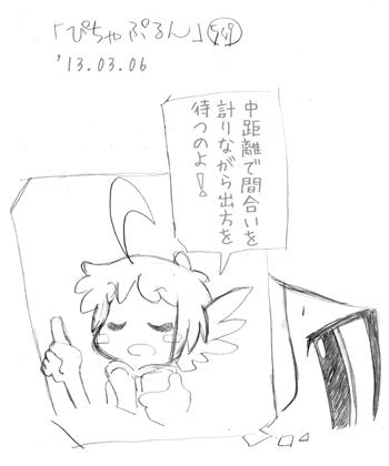 「ぴちゃぷるん~ガーディアンズ」549コマ目