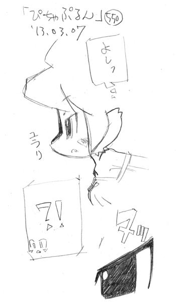「ぴちゃぷるん~ガーディアンズ」550コマ目