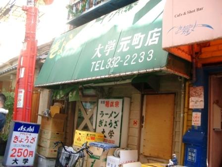220117餃子大学
