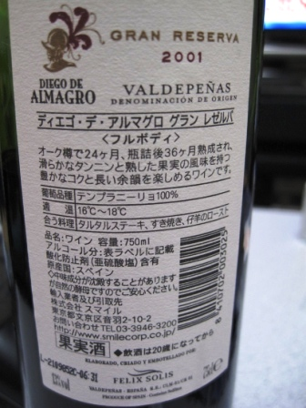 220128ワイン