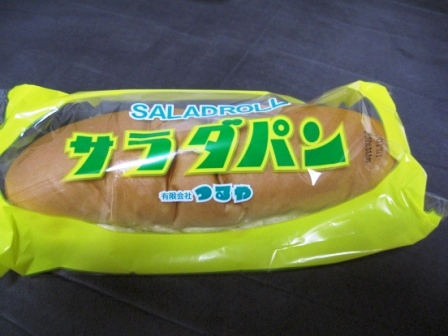221010サラダパン
