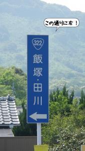 飯塚・田川看板