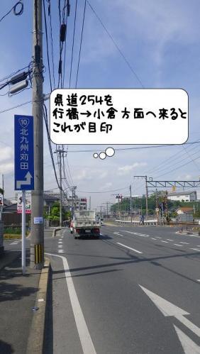 北九州・カンダ