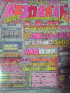10年くらい前の雑誌